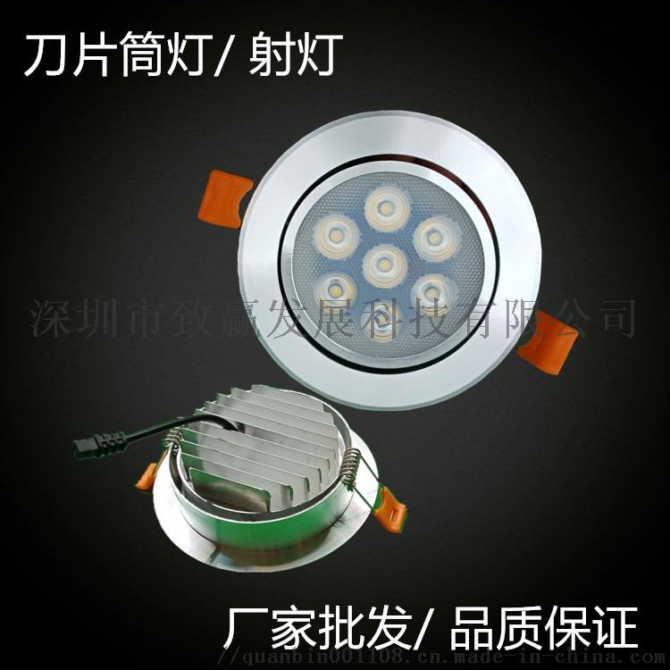室內燈led天花燈商場賣場酒店天花燈射燈809684015