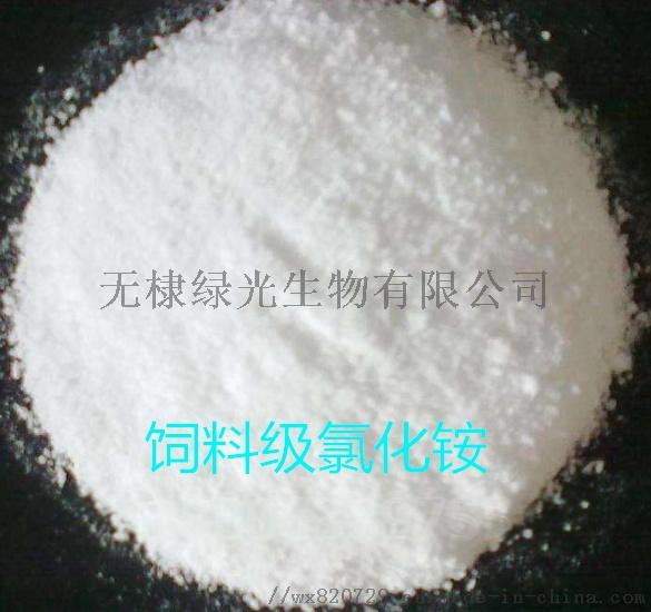 氯化铵.png