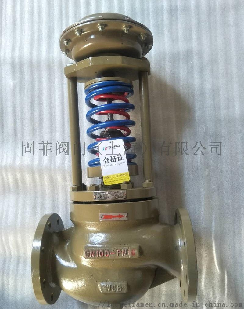 GFZJYP-自力式压力调节阀、自力式单座调节阀813852125