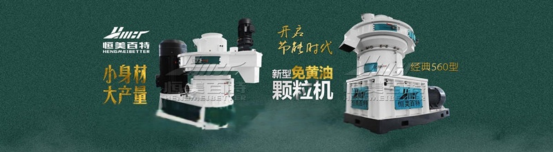 濱州新能源稻殼顆粒機 木材顆粒機生產線93255452