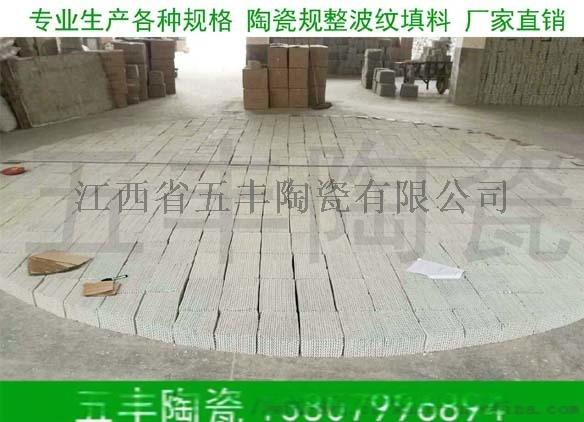 供应700x(y)型陶瓷波纹填料87221815