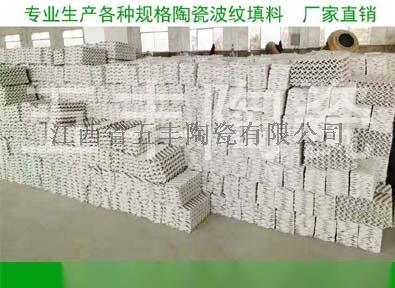 供应700x(y)型陶瓷波纹填料87221785