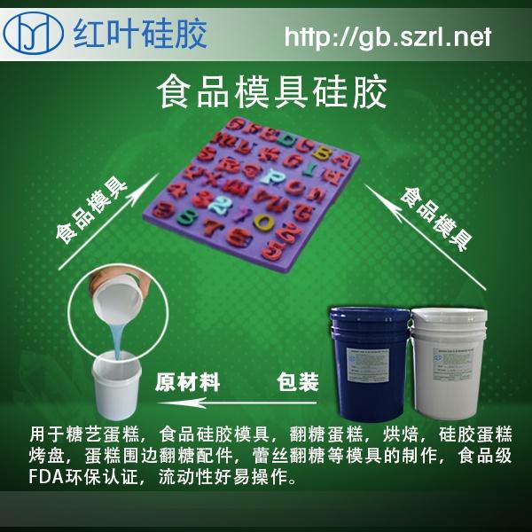 红叶糖果糕点厂模具胶 食品环保级液态硅胶6326565