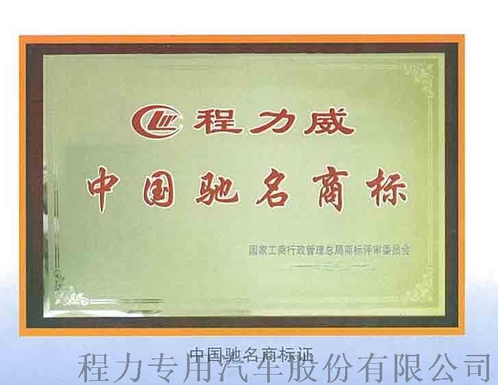 中國馳名商標.jpg