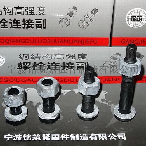 M30扭剪型螺栓厂家低价供应M30扭剪型螺栓811328122