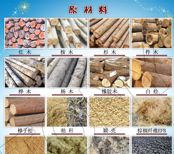 山东木屑颗粒机技术指导 生物质燃料颗粒机厂家97365592