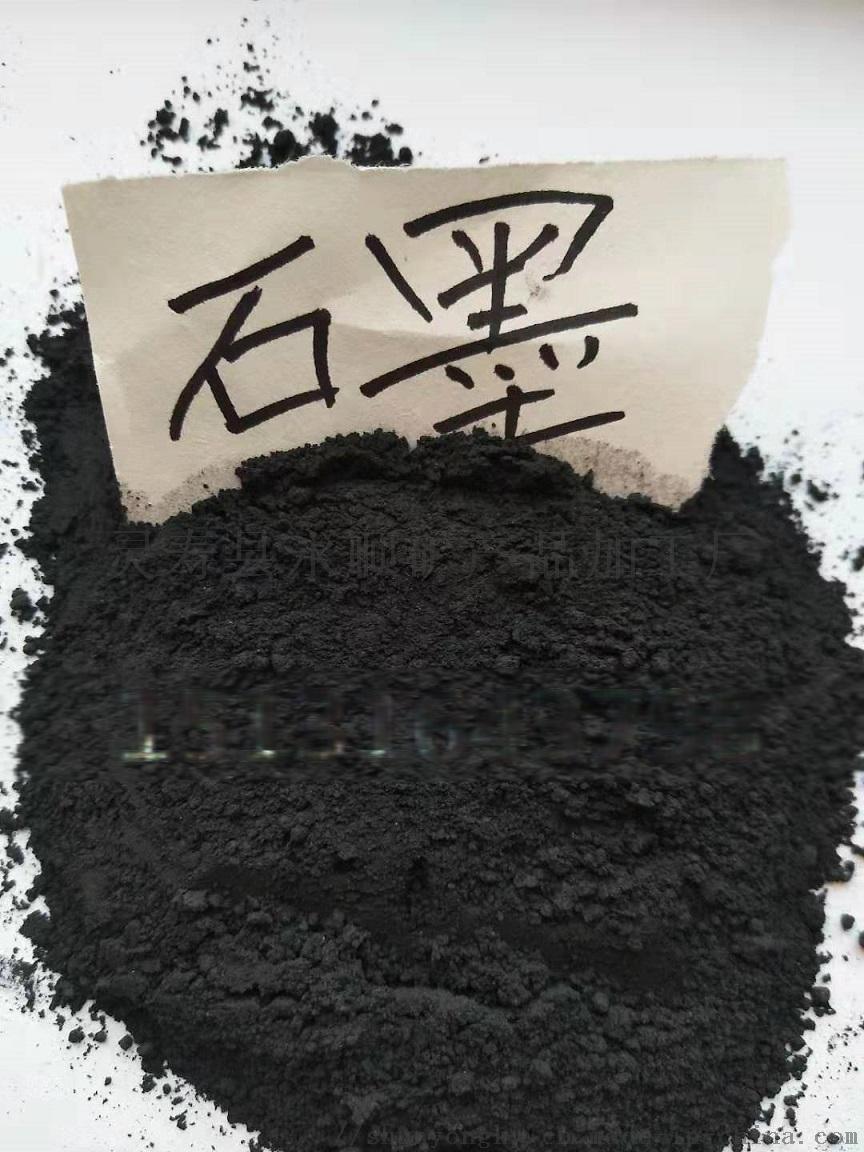 石墨粉mmexport1551340195569.jpg