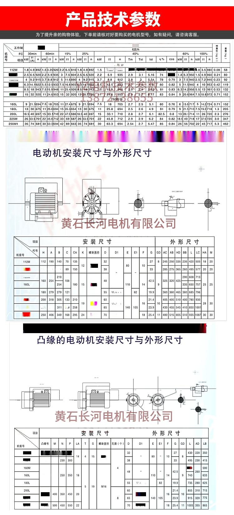 低价促销YZ起重电机,1387213865597446125