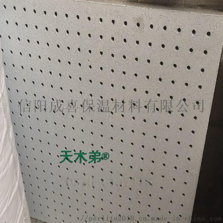机房定制珍珠岩穿孔复合吸声板812228572