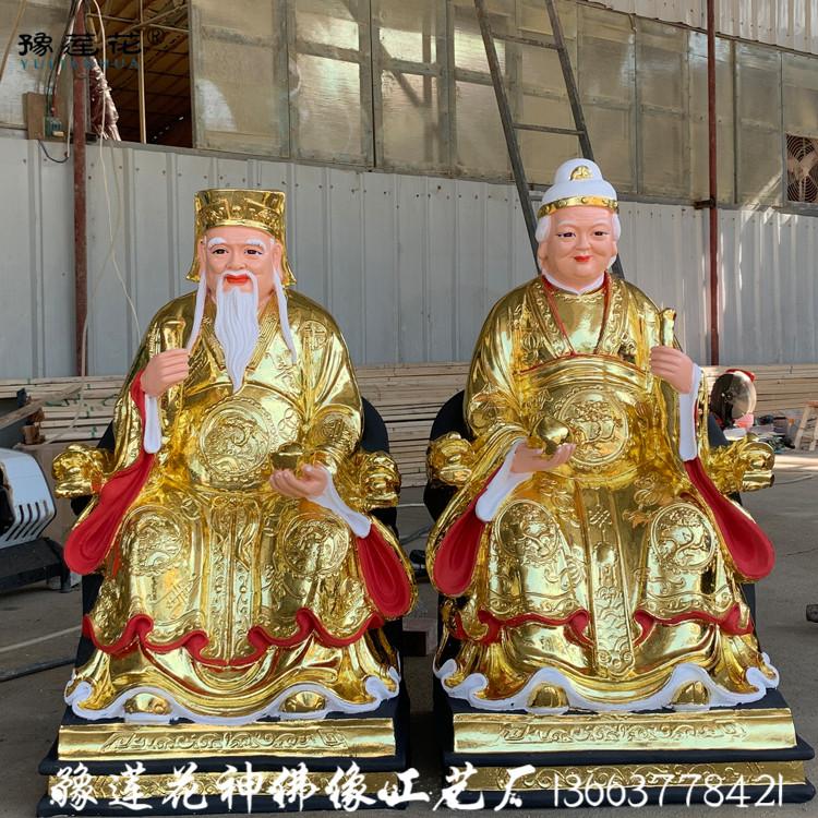 750贴金 土地爷土地奶奶 (3).jpg
