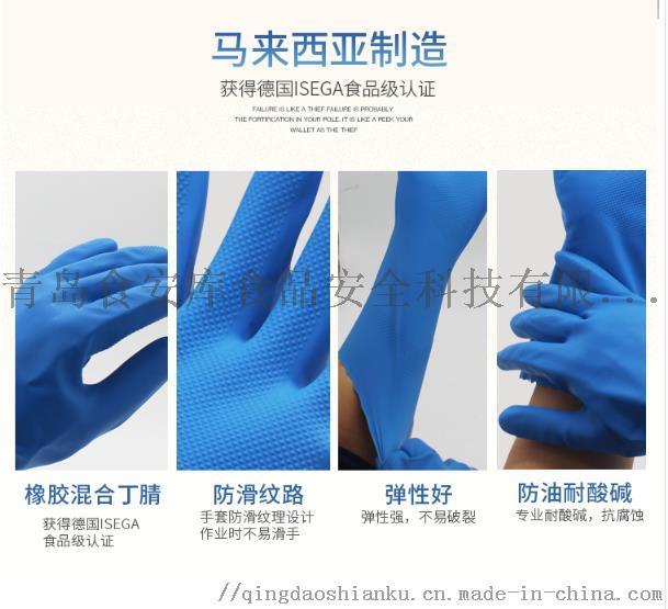 乳膠丁腈-2.jpg
