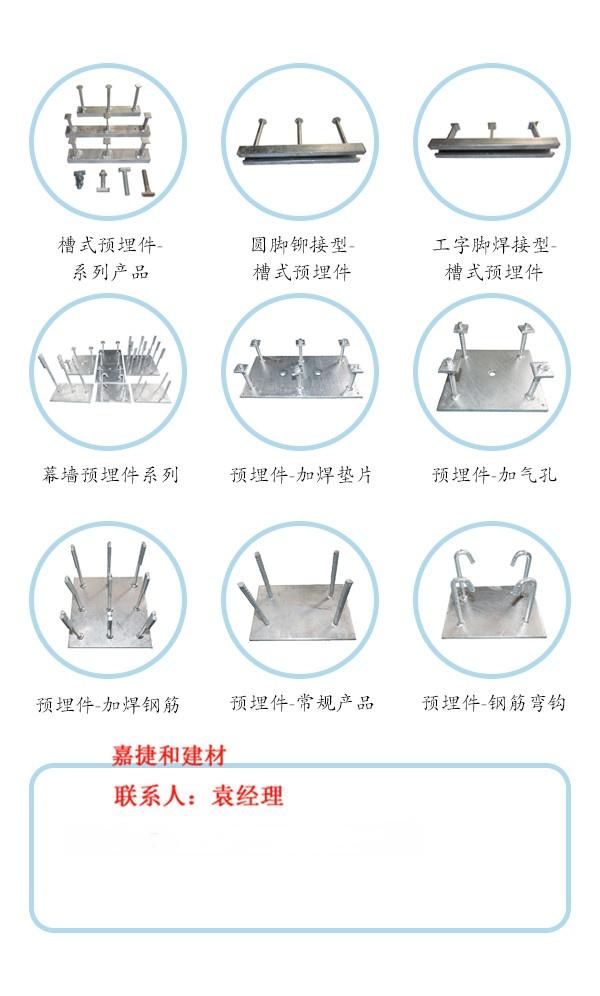 深圳建筑预埋件厂家定制加工98288462