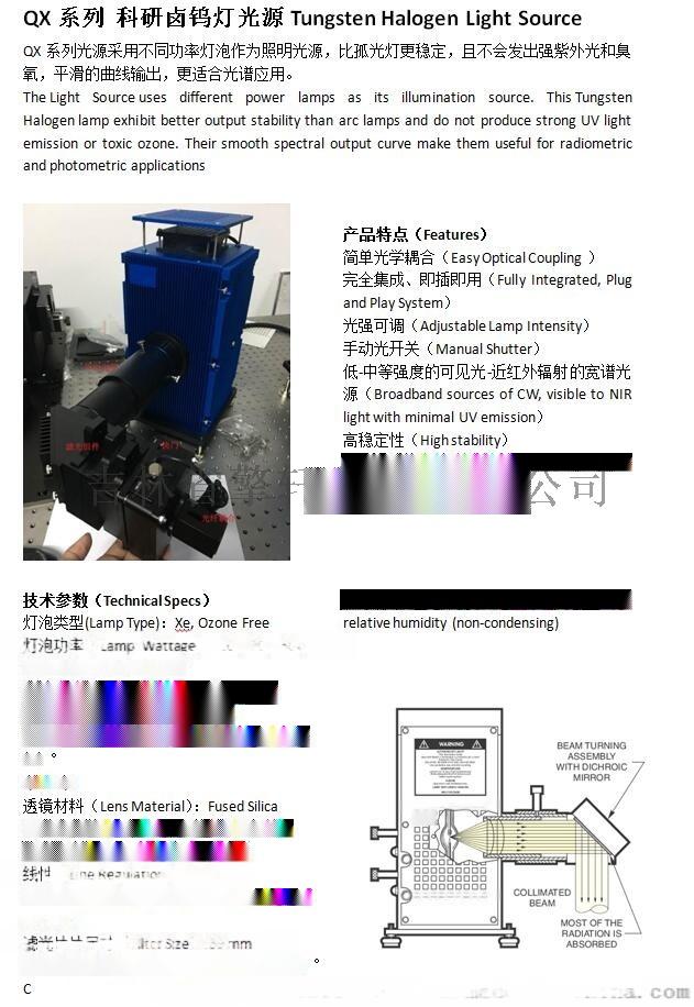 多功能科研滷鎢燈光源2.jpg