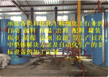 有毒气体液体等危险品称重传感控制整体解决方案809088992