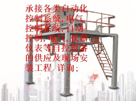 plc全自动称重配料系统设计厂家813229312