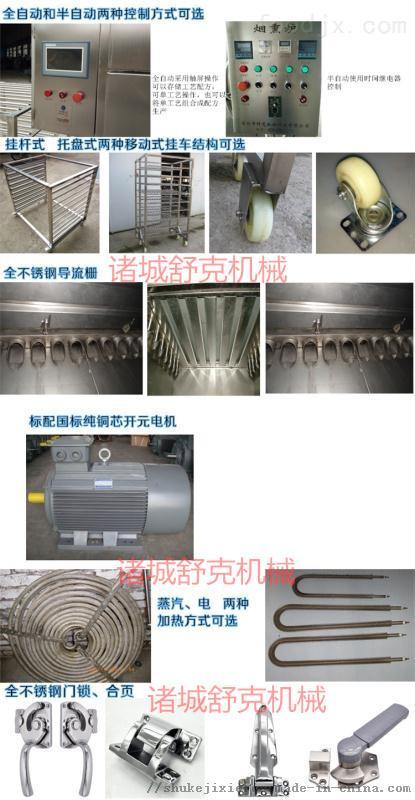 新型五更炉熏鸡设备糖熏炉商家96566542