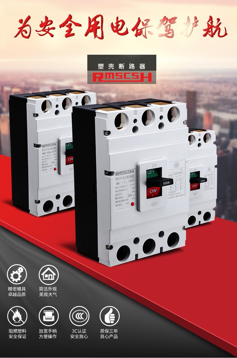 RMM1-400L/3300 塑殼斷路器868845185