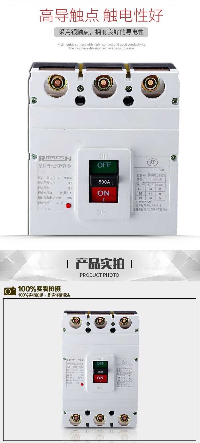 RMM1-400L/3300 塑殼斷路器868845195