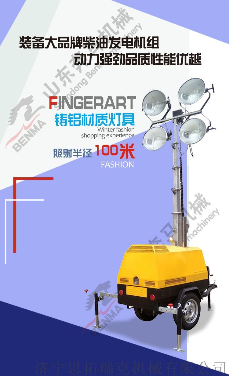 7米拖車照明車11.jpg