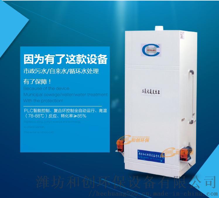 二氧化氯發生器原理/水廠二氧化氯消毒設備91439325