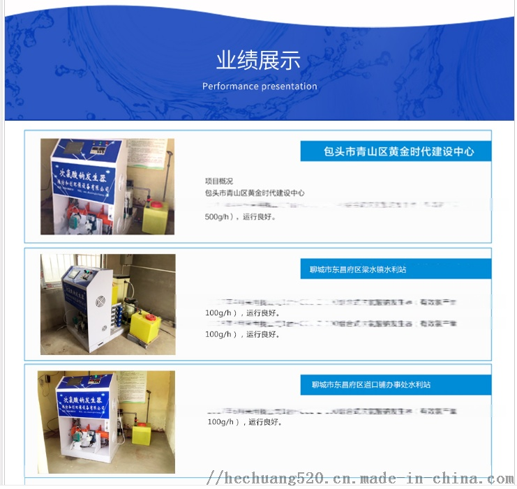 饮水消毒装置/电解次氯酸钠发生器93296195