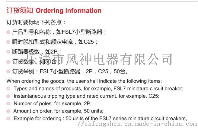 FSL7订货须知.jpg