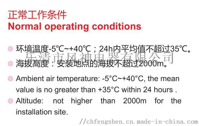FSL7正常工作条件.jpg