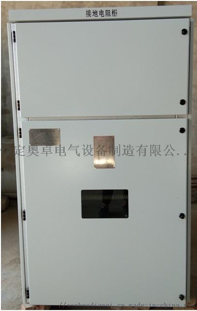 高速路用AZ-FNR发电机中性点接地电阻柜805253045