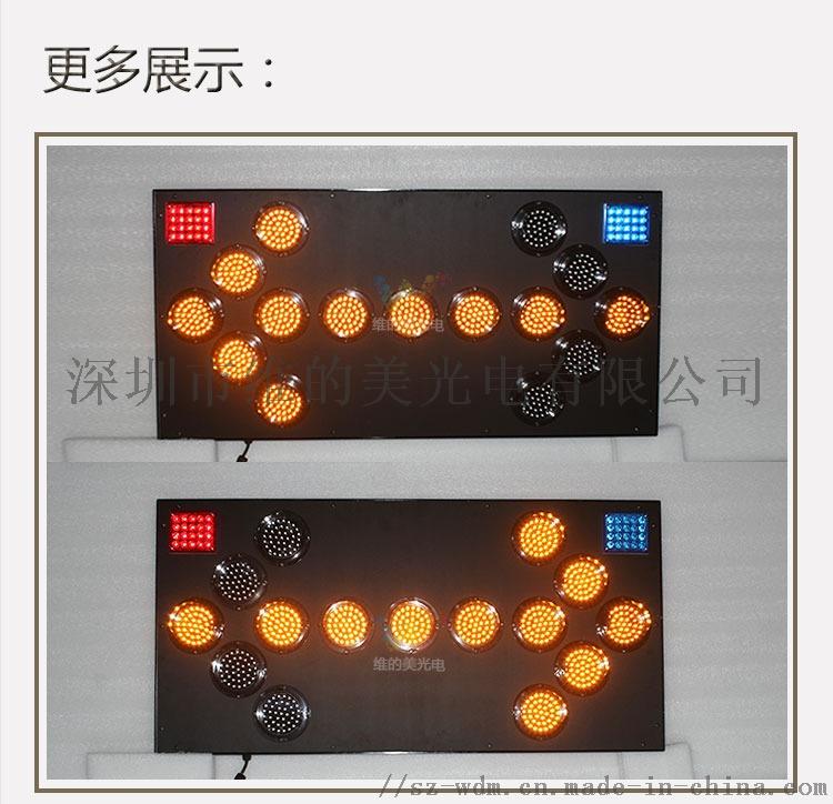 車載導向牌 車載箭頭燈 車載警示燈820435085