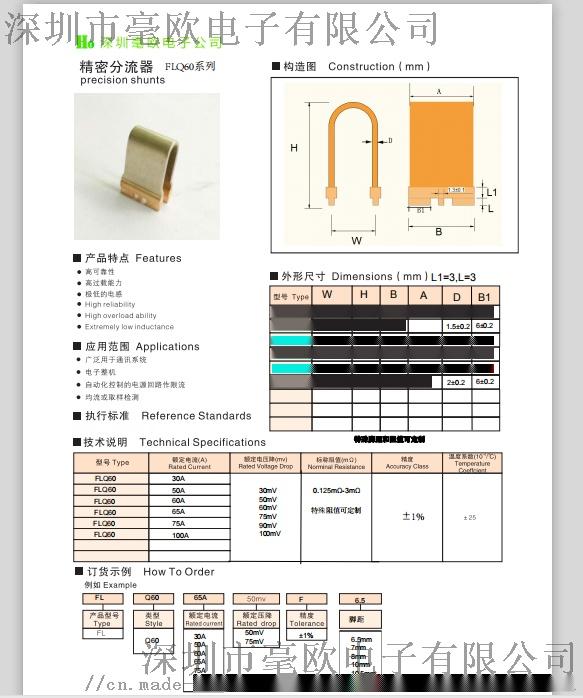 深圳毫欧电子.png