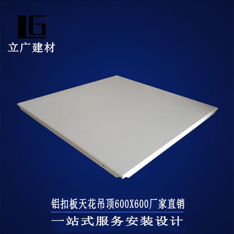 工程吊頂300*300鋁扣板抗油污彩繪鋁天花99915835