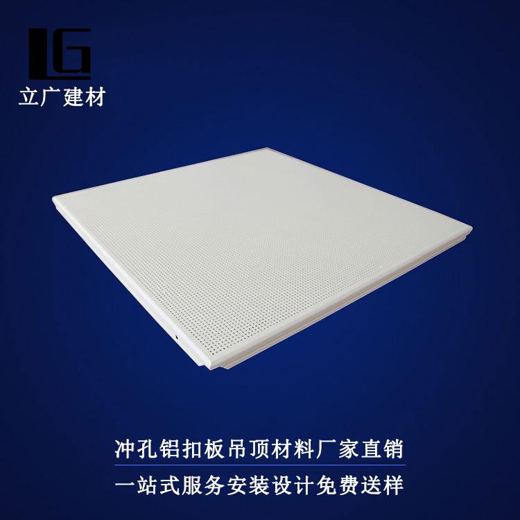 廠家直銷鋁扣板600*600 1.0厚定製加工規格99860715