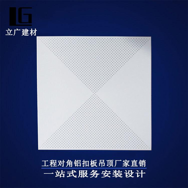廠家直銷鋁扣板600*600 1.0厚定製加工規格99860785