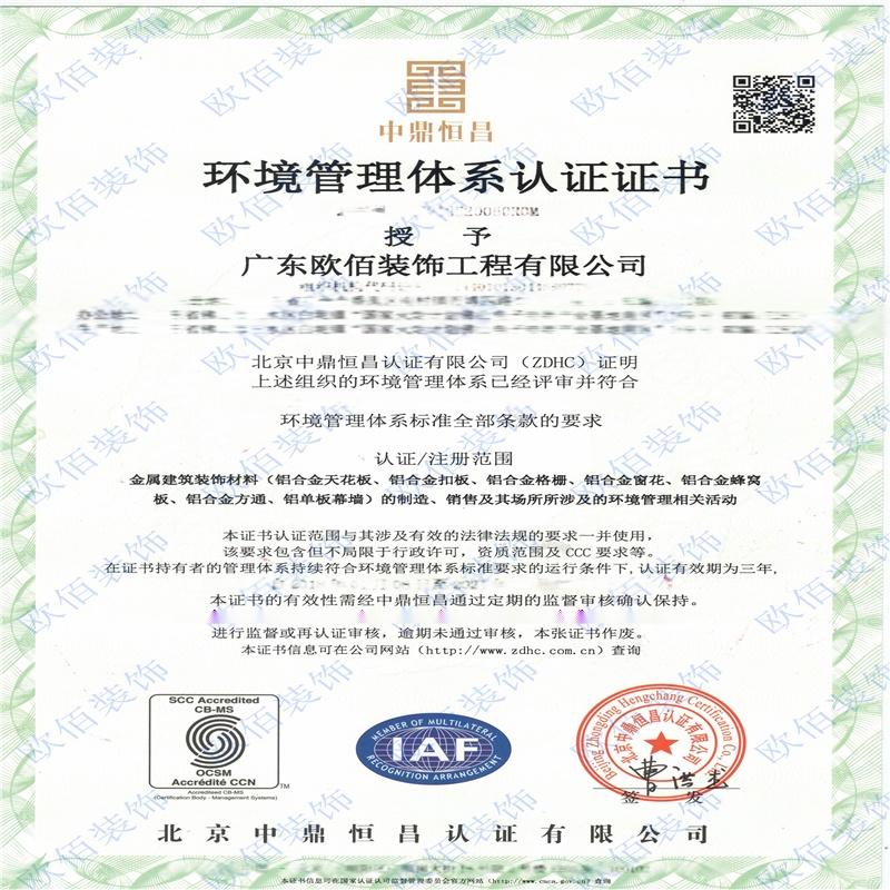 環境管理體系證書.jpg