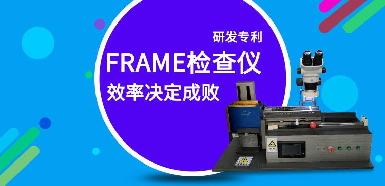 半导体frame检测仪详情页_01