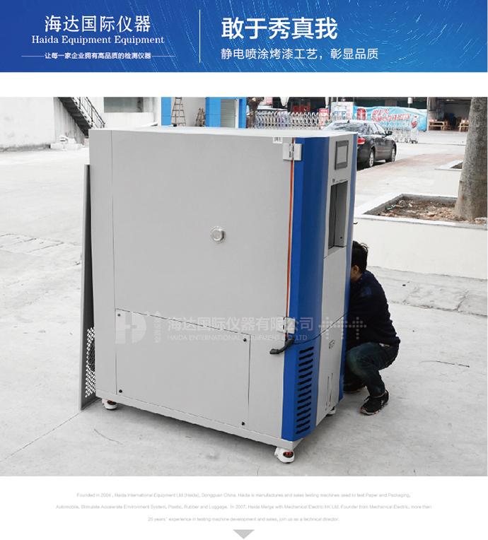 小型烤漆款 窄款高低温湿热交变试验箱 海达厂家直销86084545