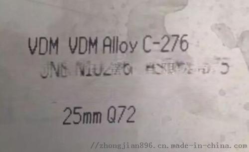 ASTM B575 UNS N10276 plate.jpg