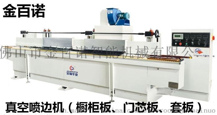 木塑喷涂机木地板喷边机 金百诺喷涂设备生产商767580065