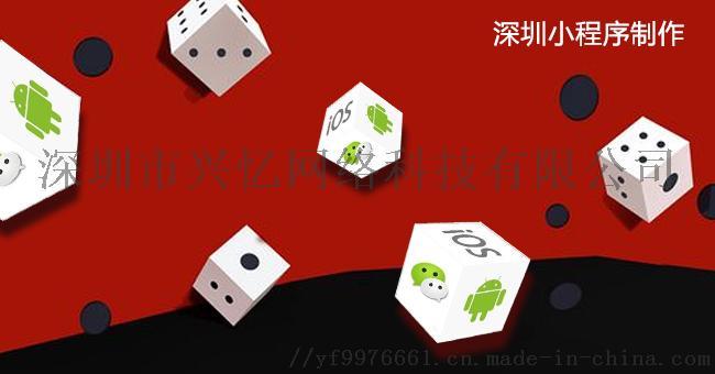 深圳微信小以次开辟公司兴忆网绕为您供便捷