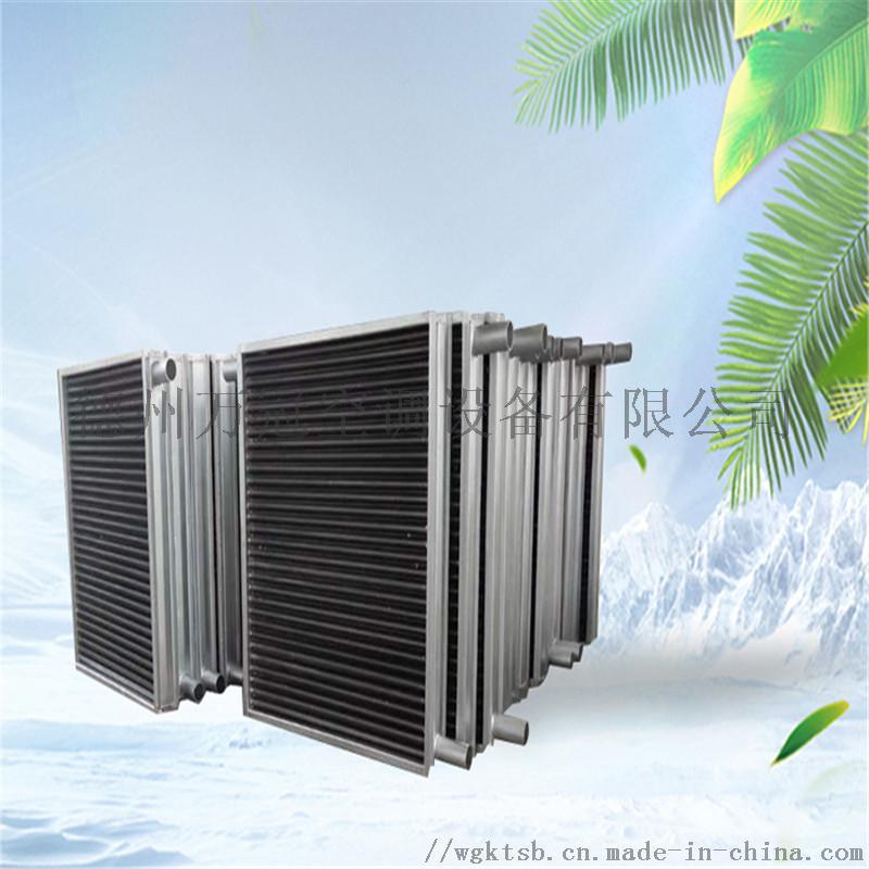 钢管空气热交换器,铝翅片空气换热器853361282
