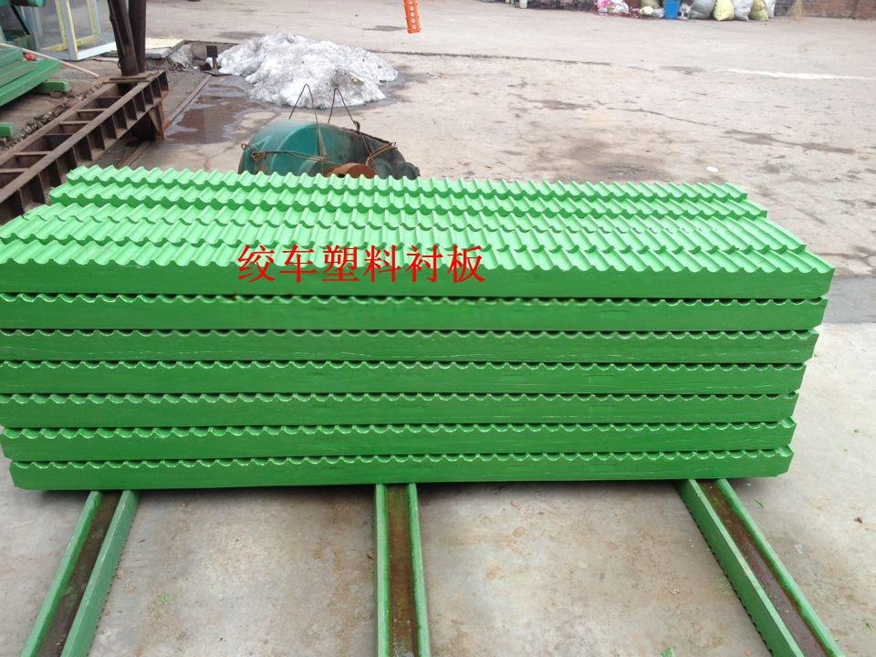 单绳缠绕式提升机滚筒用塑料衬板替代木衬规格型号齐全山西沂州销售处43624782