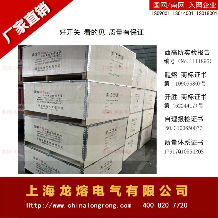 阿里 龙熔FZN25-12 产品图片-9