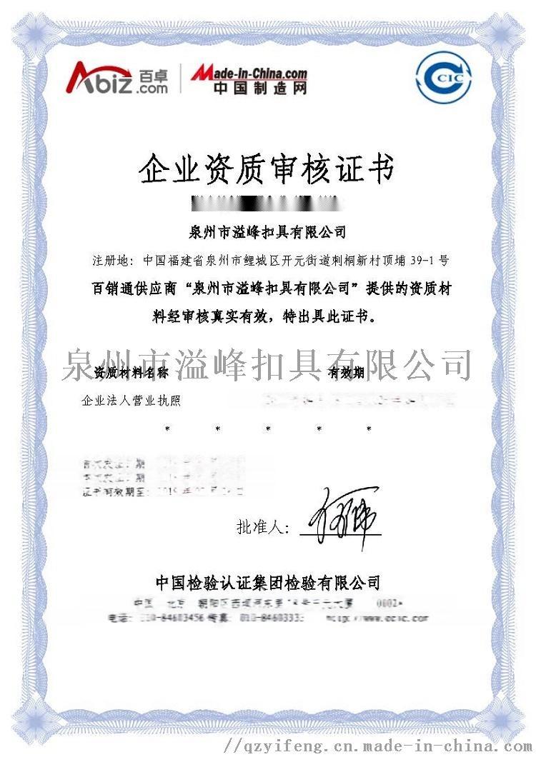 永州箱包配件生產廠家 懷化塑料行李帶扣具價格92322025