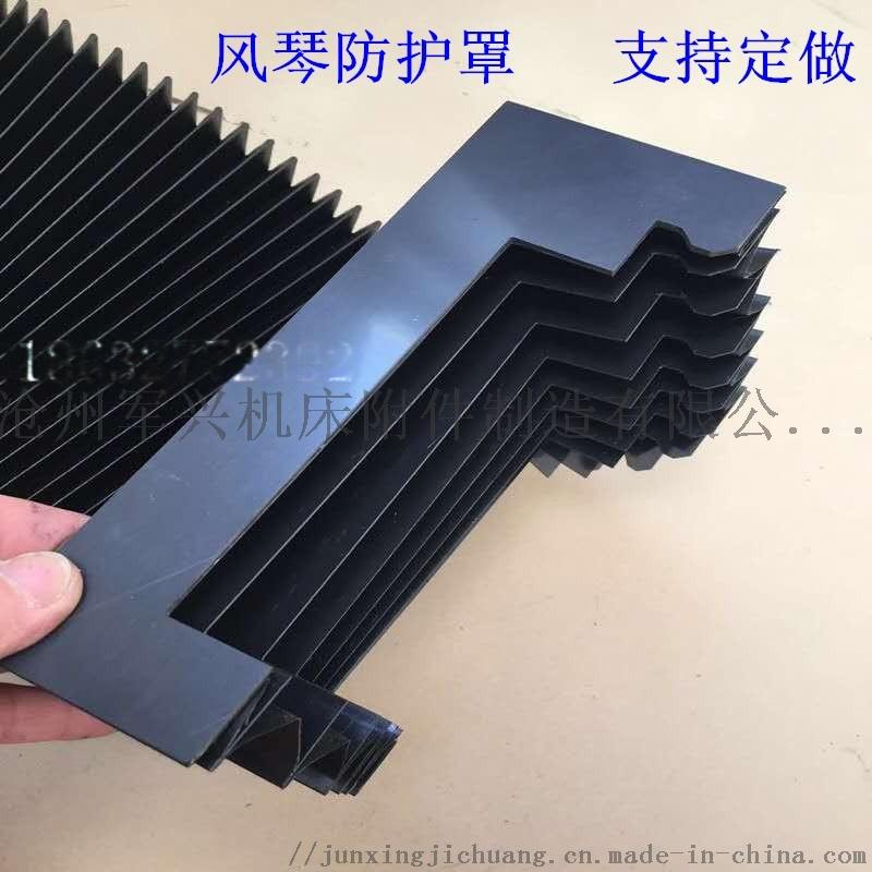 机床雕刻机 雕铣机用的风琴防护罩伸缩式防护罩97217822