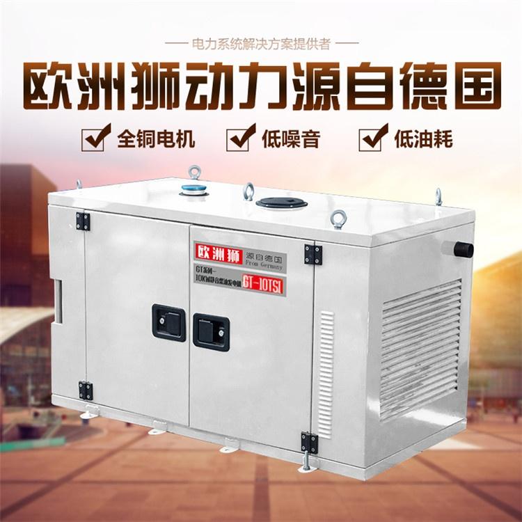 10千瓦柴油发电机 (1).jpg