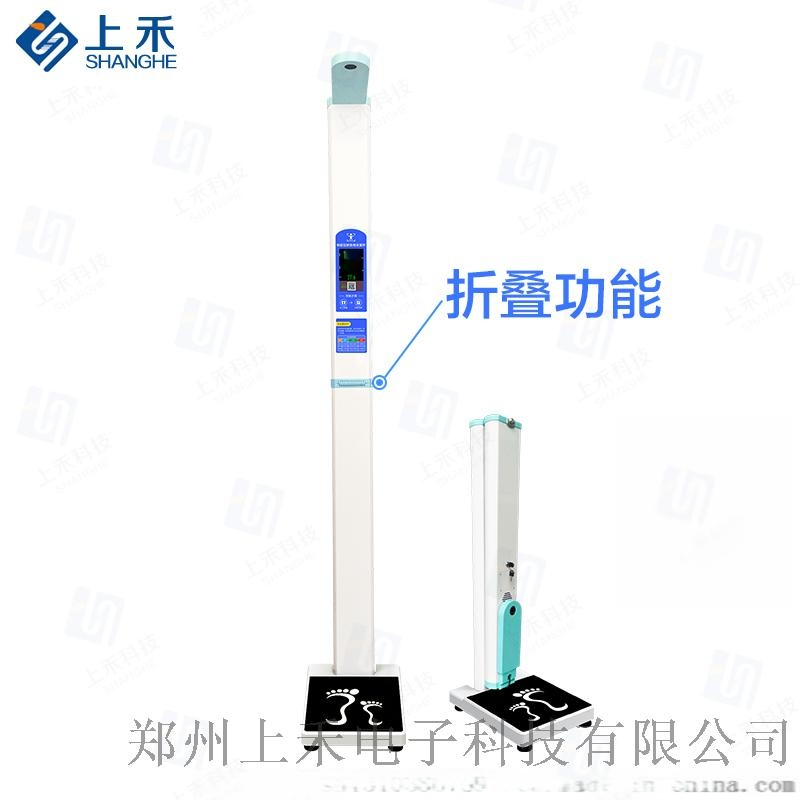 河南郑州身高人体秤上禾SH-200G804253772