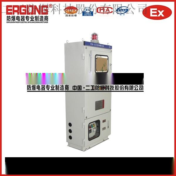 具備低壓聯鎖斷電功能的防爆正壓配電櫃838131055