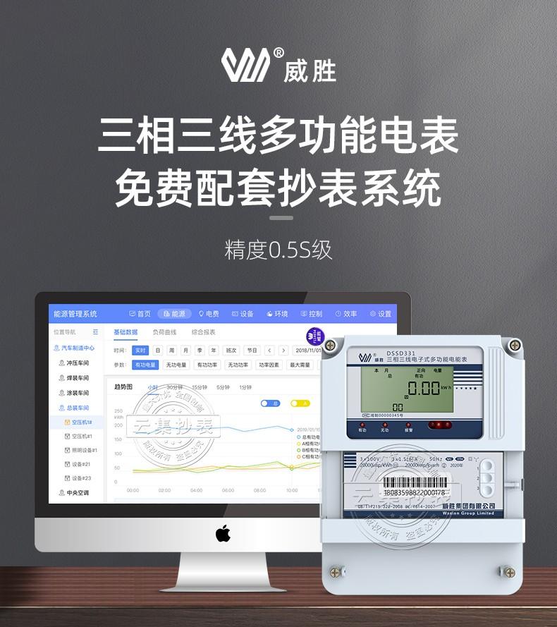威胜-DSSD331-MC3_02.jpg