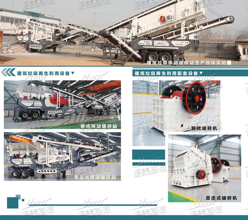 可分期付款建筑垃圾移动式破碎站厂家 石料破碎机109572442