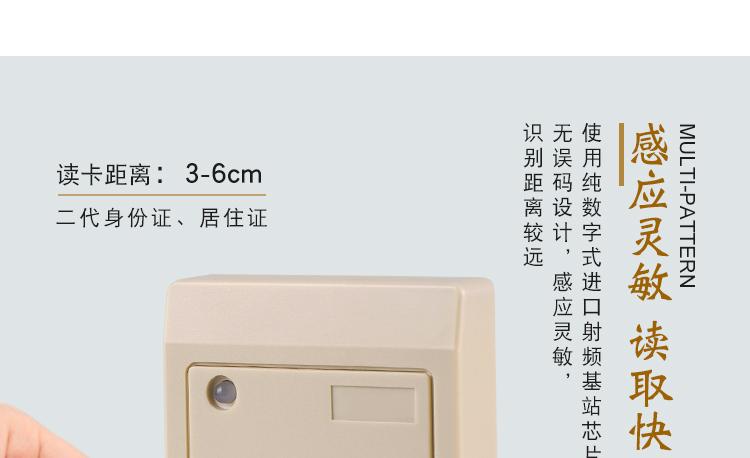 二代证门禁读卡器米色1_16.jpg